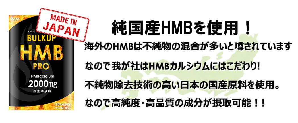 バルクアップHMBプロは国産HMBを使用