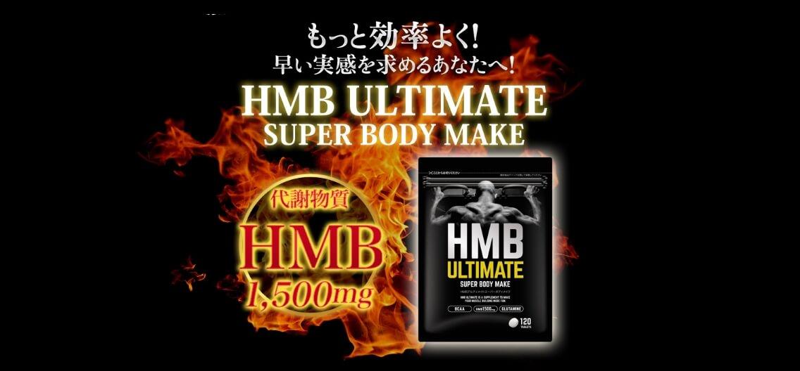 HMBアルティメイト