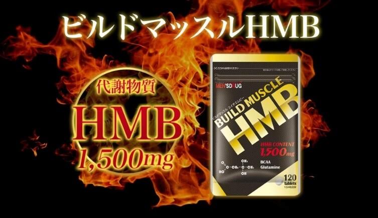 ビルドマッスルHMB副作用hmb