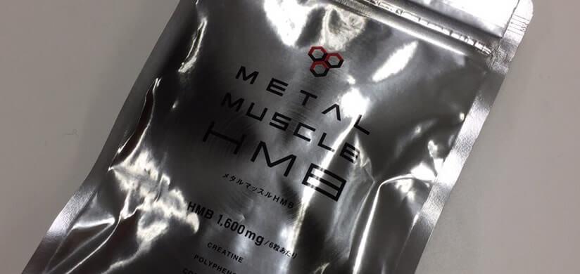 メタルマッスルHMBは筋肉に強い増強を促す