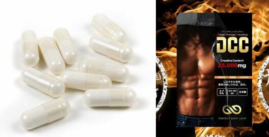 DCCディープチェンジクレアチンの副作用沢山飲む