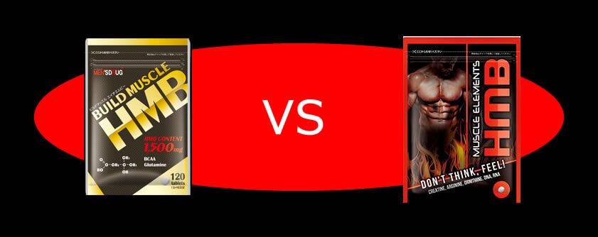 ビルドマッスルHMBとマッスルエレメンツHMBを比較