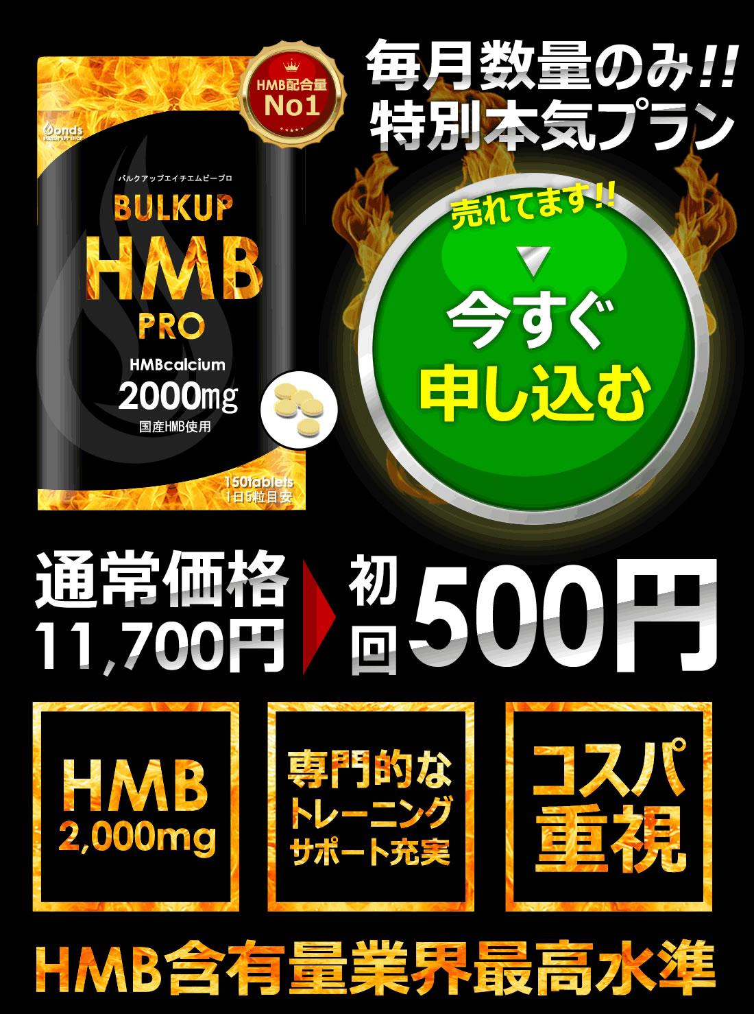 HMB製品は品質とコスパで選ぶべき